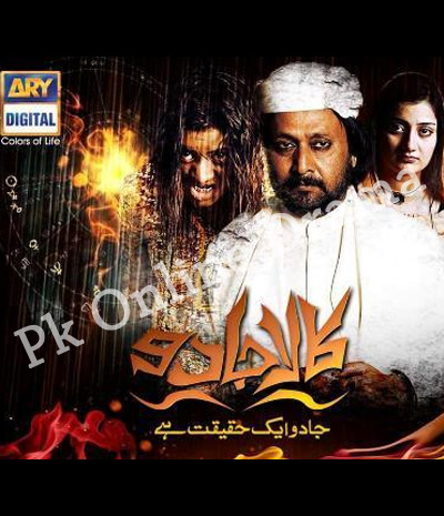 Kala Jadoo – Ek Haqeeqat Season 2 Episode 16 - 5th June 2013 | PK