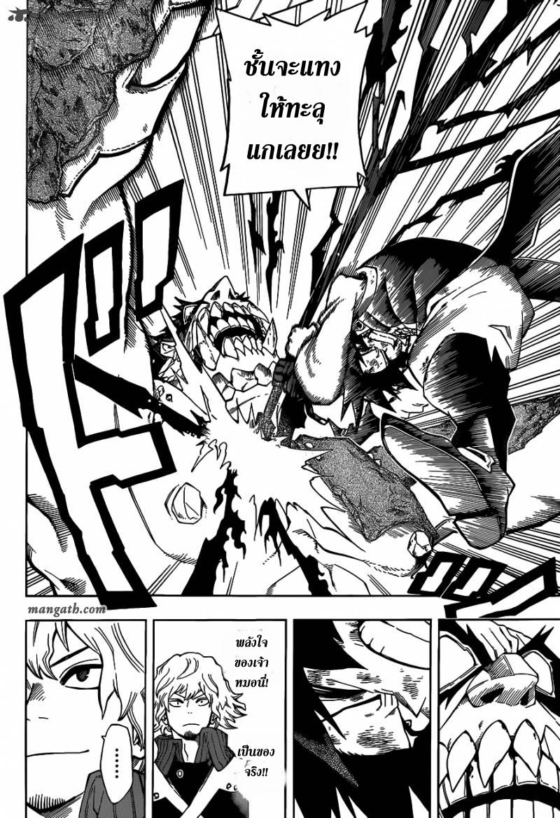 อ่านการ์ตูน Sensei no bulge 3 ภาพที่ 20