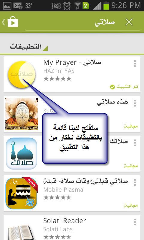 الصلاة,2013 3.jpg