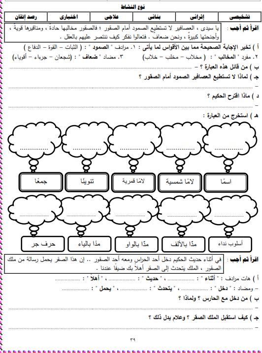 شيتات المجموعة المدرسية لمادة اللغة العربية للصف الثالث الابتدائى على هيئة صور للمشاهدة والتحميل The%2Bthird%2Bunit%2B3%2Bprime_006