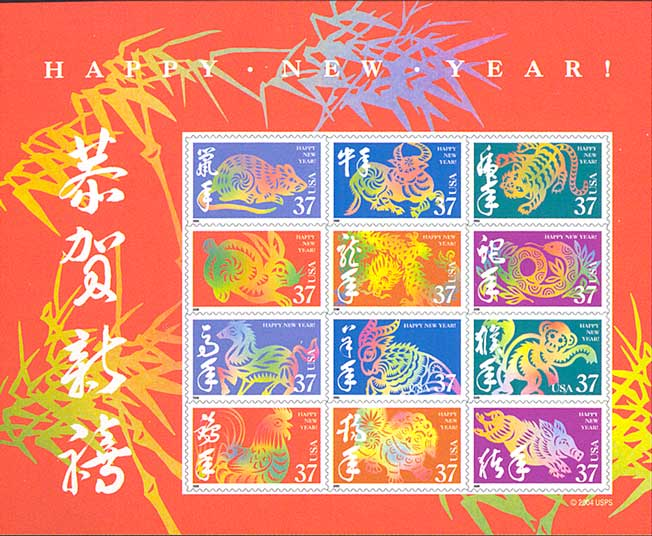 lunar new year stamps in twelve designs issued on january 6 2005 the 2005 sheet was a double sided pane of 24 a similar souvenir sheet of 12 stamps - Chinese New Year 2004