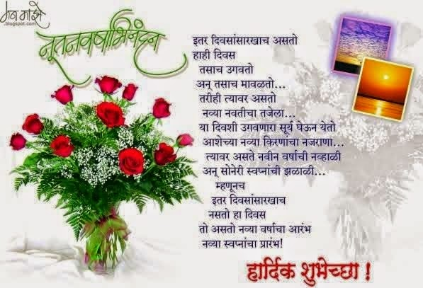 Top marathi banner greeting for happy new year 2016 wishes happy top marathi banner greeting for happy new year 2016 wishes m4hsunfo