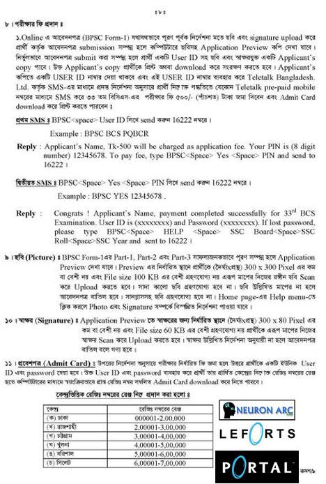 64867 10150695669845923 744 33rd BCS Preliminary Circular Bangladesh