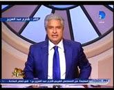 برنامج العاشرة مساءاً مع وائل الإبراشى - حلقة يوم  الإثنين 15-9-2014