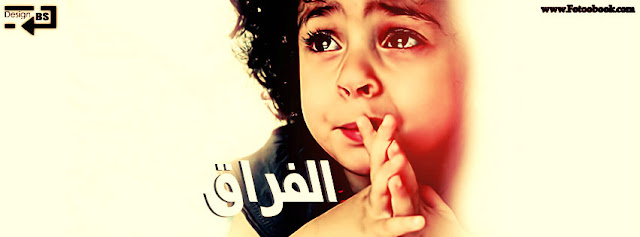 """20     صورة غلاف فيس بوك لطفل باكي مع كلمة """"الفراق"""""""