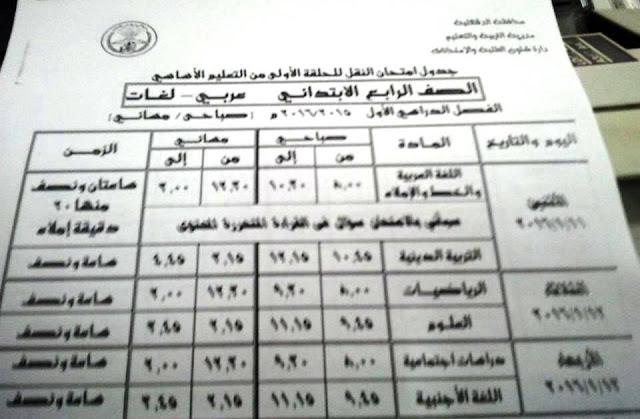 جداول امتحانات الدقهلية ترم أول 2016 تفصيلية المنهاج المصري 4.jpg