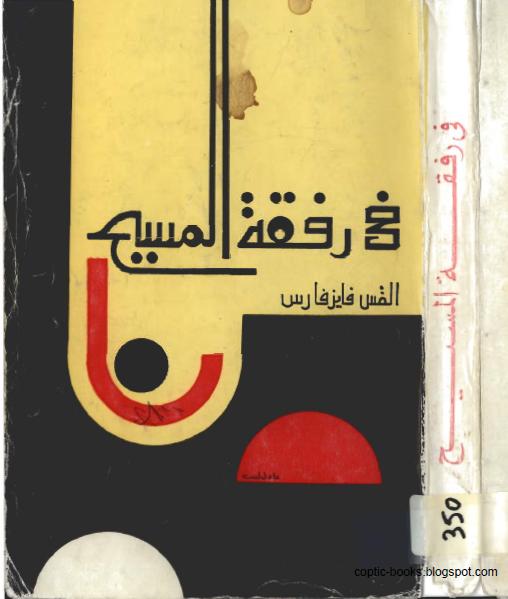 كتاب : في رفقة المسيح - القس فايز فارس