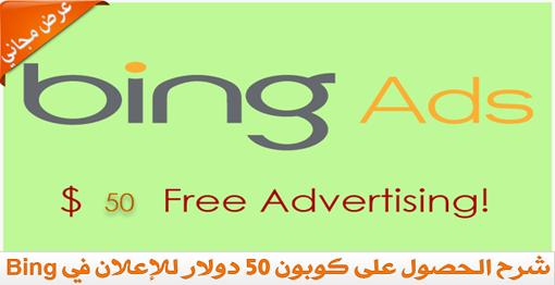 شرح طريقة الحصول على كوبون فئة 50 دولار من محرك البحث Bing