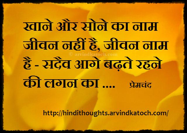 Life, eating, sleeping, name, passion, Hindi Thought, Hindi Quote