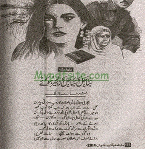 Sahil sahil zanjeer hoey by Farhana Naz