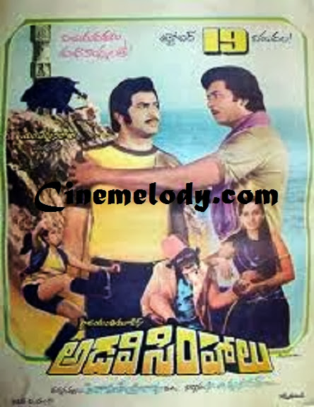 Adavi Simhalu Telugu Mp3 Songs Free  Download 1983