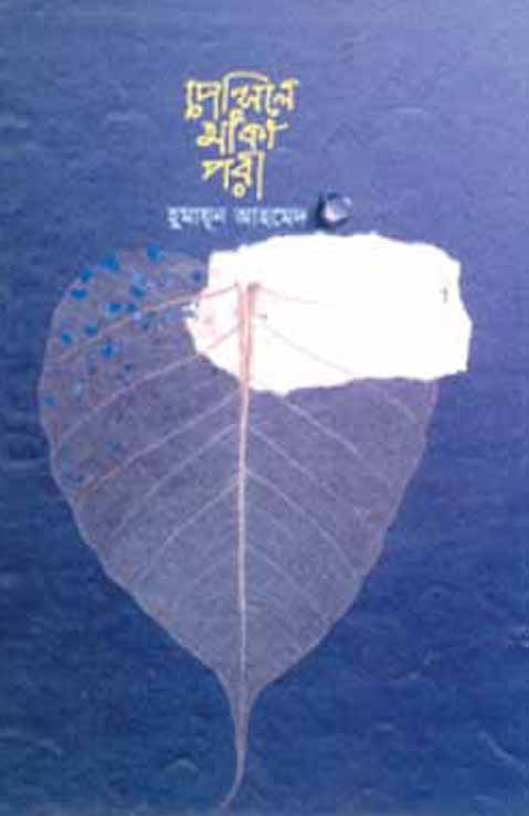 Himu Somogro by Humayun Ahmed (24) Collection of PDF