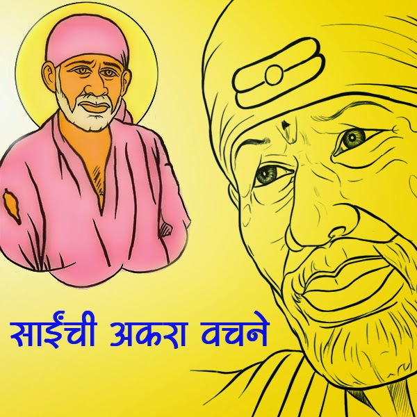 11 assurances of shri sai baba