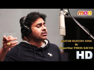 Kaatam Raayudu Song Lyrics