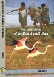 सुधा ओम ढींगरा की कहानियों में प्रवासी जीवन