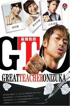 Great Teacher Onizuka Taiwan