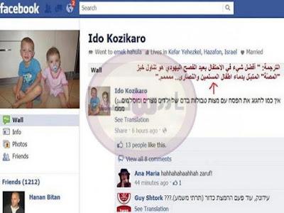 Atleta israelense publica frase racista no facebook