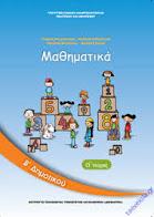 Βιβλίο Μαθηματικών