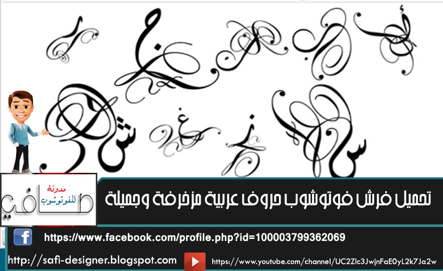 مدونة صافي للفوتوشوب فرش فوتوشوب حروف عربية مزخرفة وجميله