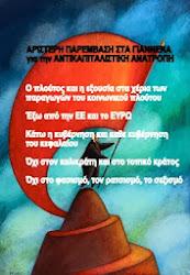 ΑΡΙΣΤΕΡΗ ΠΑΡΕΜΒΑΣΗ ΣΤΑ ΓΙΑΝΝΕΝΑ ΓΙΑ ΤΗΝ ΑΝΤΙΚΑΠΙΤΑΛΙΣΤΙΚΗ ΑΝΑΤΡΟΠΗ