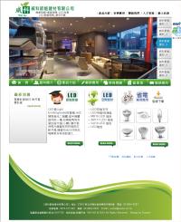 威科節能建材-商業空間(居家),LED照明模組產品/LED照明規劃設計工程