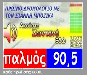 ΠΡΩΙΝΟ ΔΡΟΜΟΛΟΓΙΟ LIVE