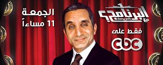 موعد برنامج البرنامج مع باسم يوسف على قناة cbc الجديد 2013