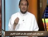 - برنامج الكلام الطيب للشيخ رمضان عبد المعز السبت 4-7-2015