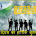 Happy Republicday greetings quotes wallpapers in hindi