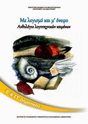 Ανθολογιο Ε Στ Δημοτικου βιβλιο μαθητη
