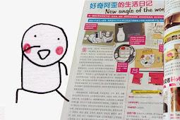ifeel 杂志(2013年6月)