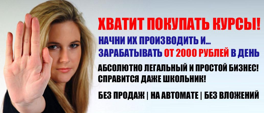 ПОЛУЧАЙ от 2000 рублей В ДЕНЬ!