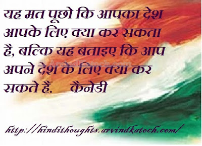 Hindi Thought, Quote, Country, Kennedy, Wallpaper