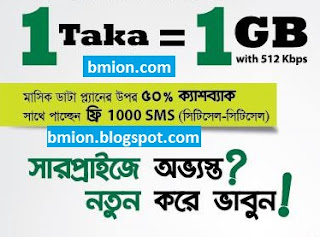 Citycell-Zoom-Ultra-512Kbps-1GB-1Tk-Prepaid-Modem-Reactivation-offer-50-Cash-Back-on-Monthly-Data-Plans-1000SMS-Free