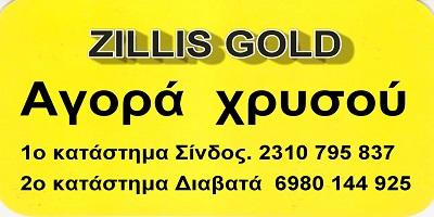 ZILLIS GOLD και στην Κων/νου Καραμανλη 151 Διαβατά