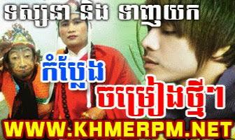 Khmerpm.org