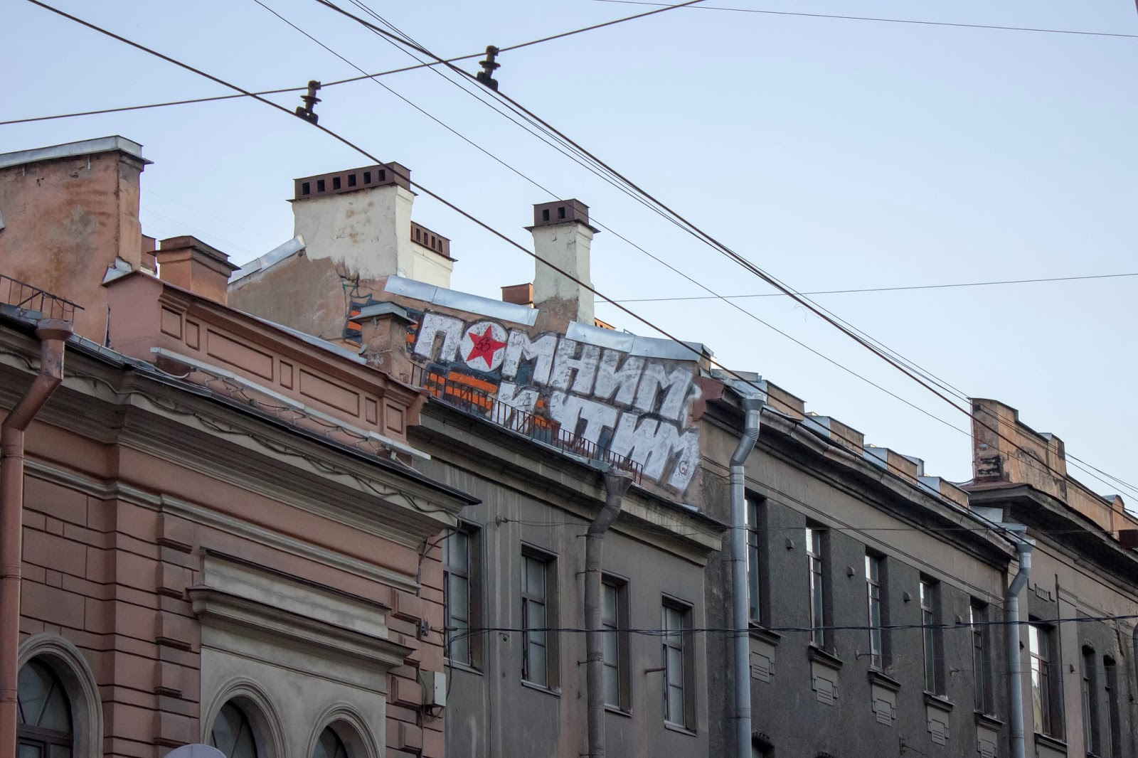 Санкт-Петербург, Россия, Помним и чтим