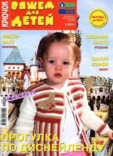 Вяжем для детей № 2 2011 Крючок