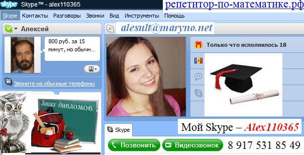 реальное знакомство по скайпу украина