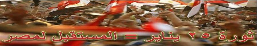 المستقبل مصر = 25 يناير