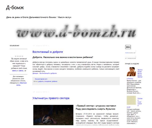 О блоге Д-бомж
