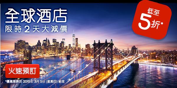 Hotels .com今個月「環球酒店48小時」限時優惠