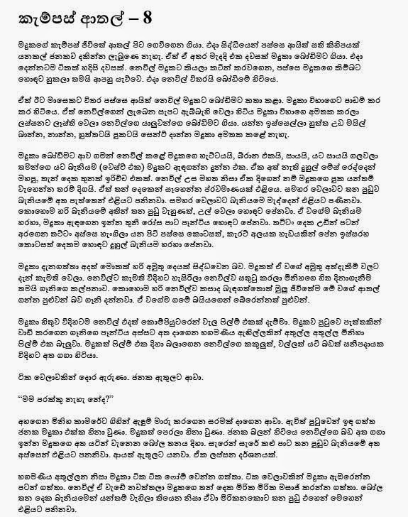sri lanka sinhala wal katha siyaluma katha 2015