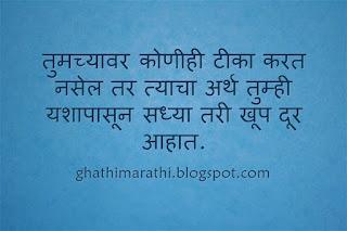 famous suvichar in marathi 4