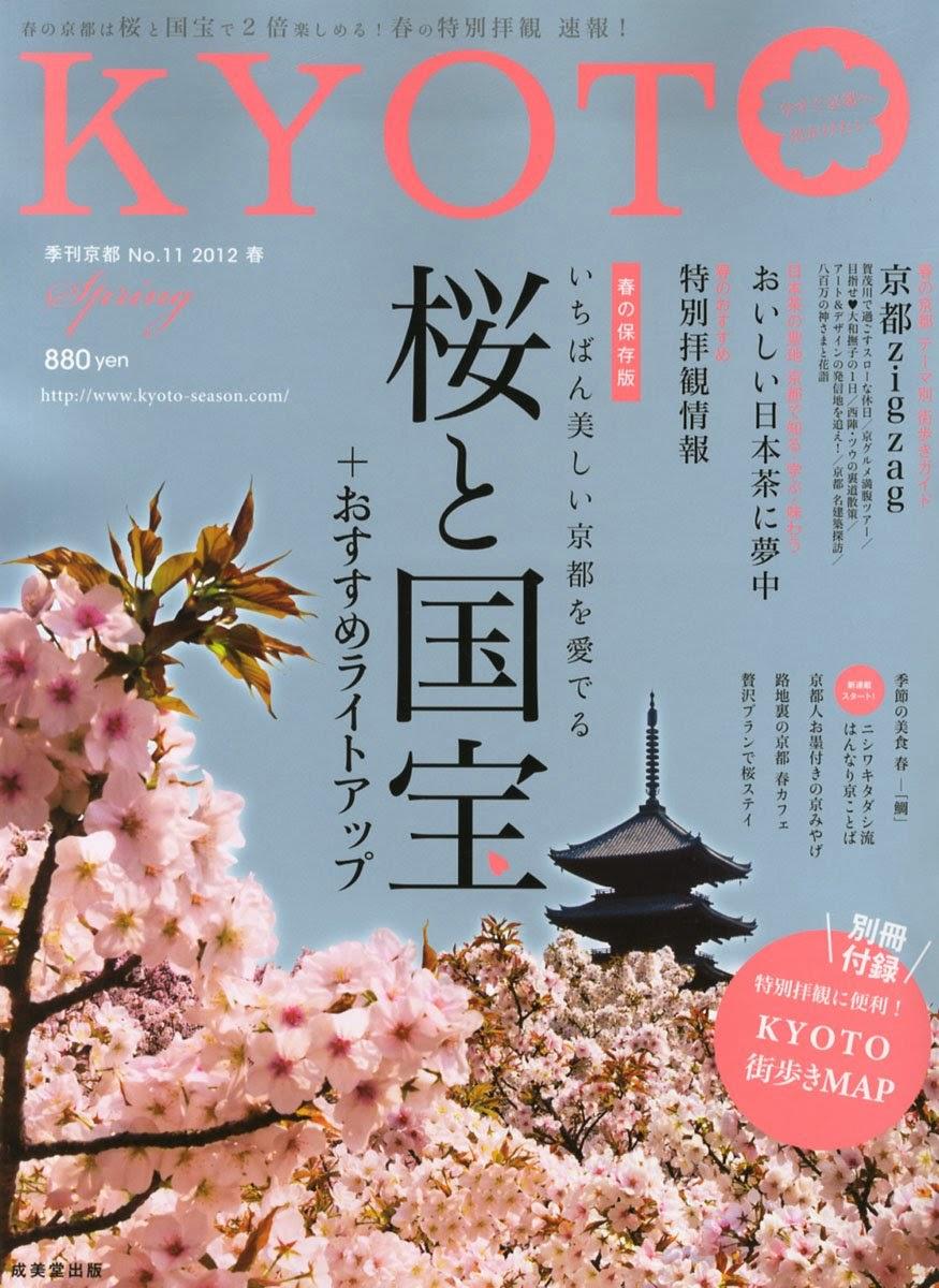 季刊 KYOTO No11 2015年 春号