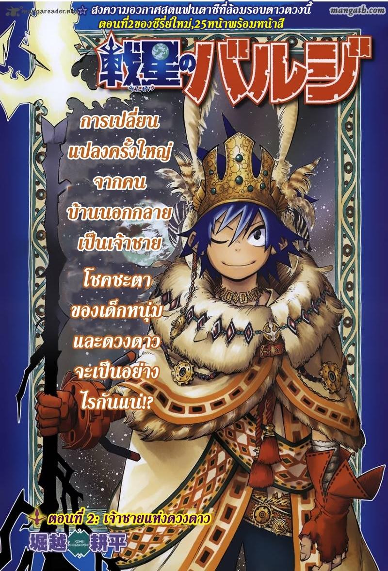 อ่านการ์ตูน Sensei no bulge 2 ภาพที่ 1