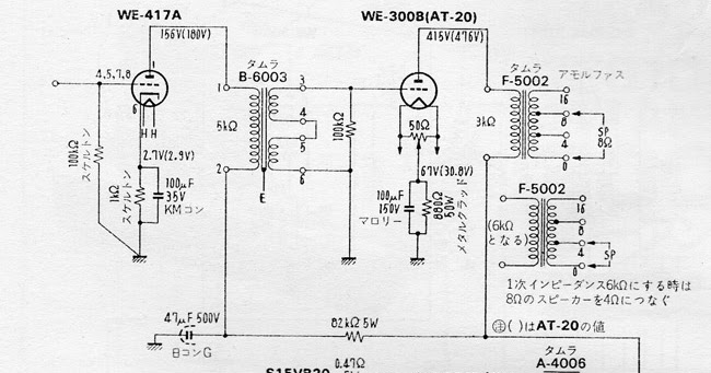 vacuum tube schematics  se at20  417a  amplifier