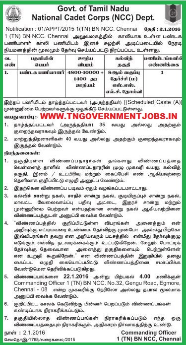 Applications are invited for direct recruitment of  Store Keeper Post in National Cadet Corps Department Chennai WWW.TNGOVERNMENTJOBS.IN