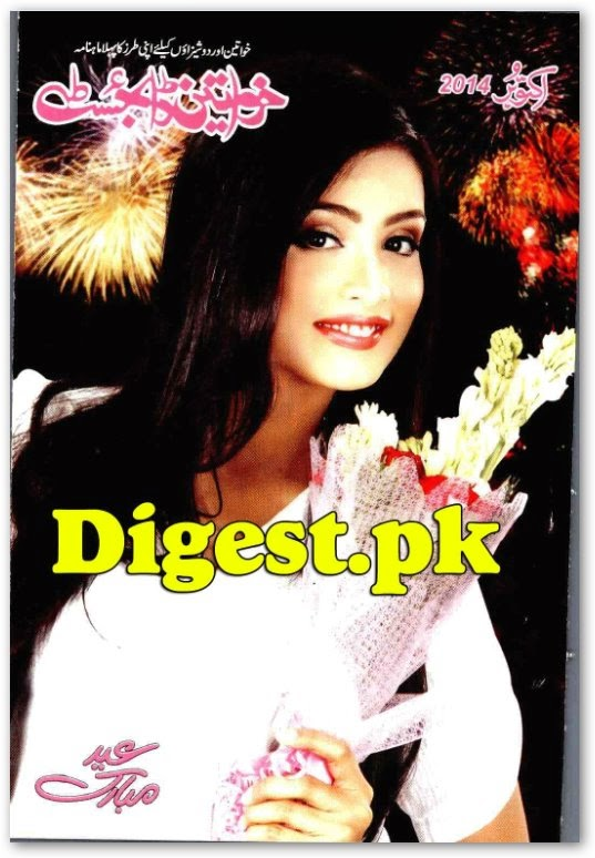 Khawateen Digest October 2014 online reading.