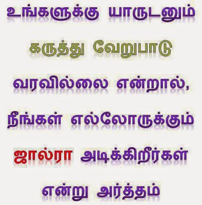 Thinking Quotes in Tamil Language